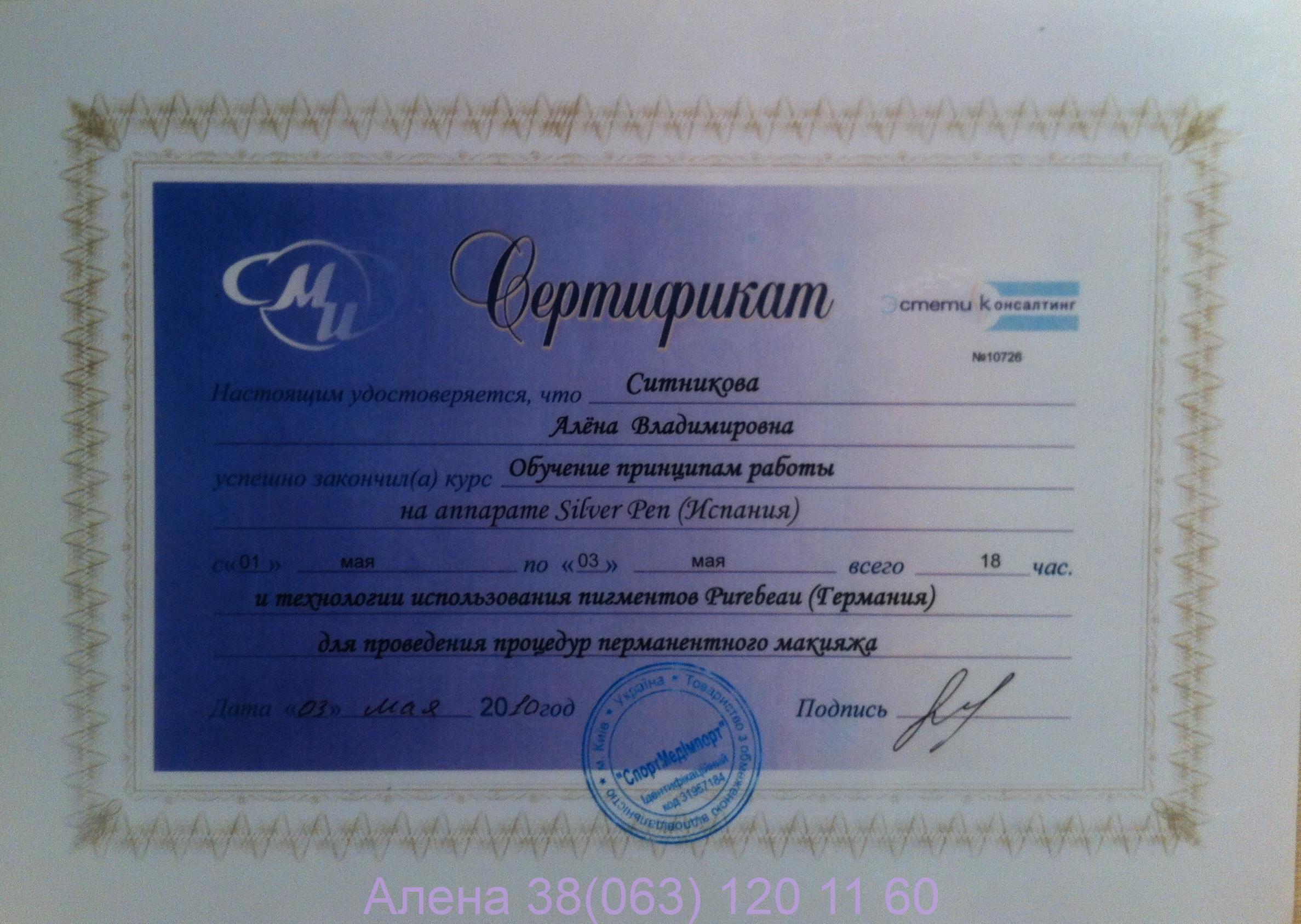 татуаж сертификат